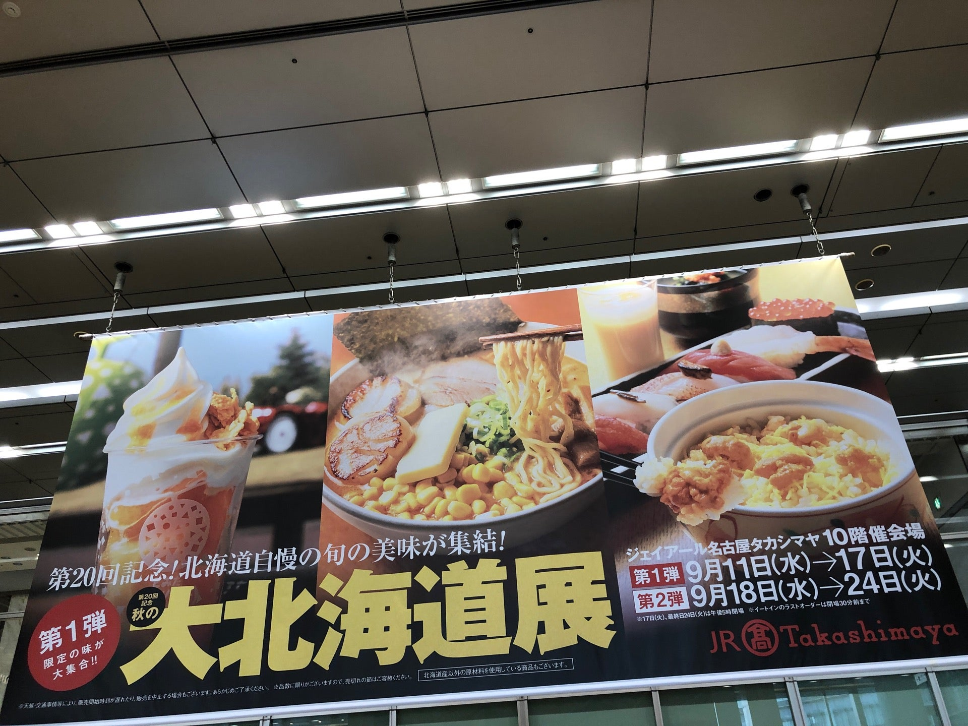 今日からタカシマヤで大北海道展らしい。 (@ JRセントラルタワーズ in 名古屋市, 愛知県) https://t.co/3uaV6icINe https://t.co/FTCd5JZIyx