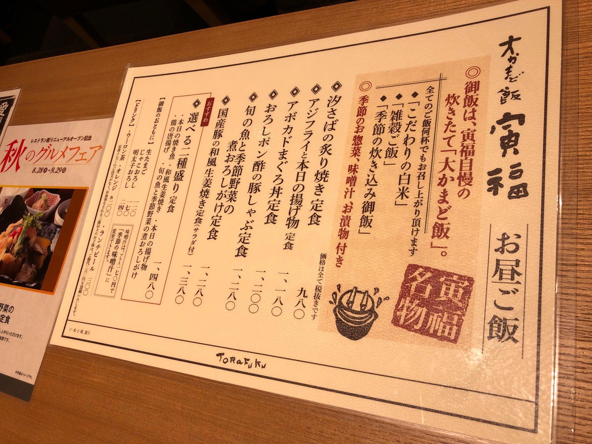 11時オープンなのにもう満席。ランチメニュー。 (@ 大かまど飯 寅福 in 名古屋市, 愛知県) https://t.co/ZyR3PTICyt https://t.co/ICYI45s6h8