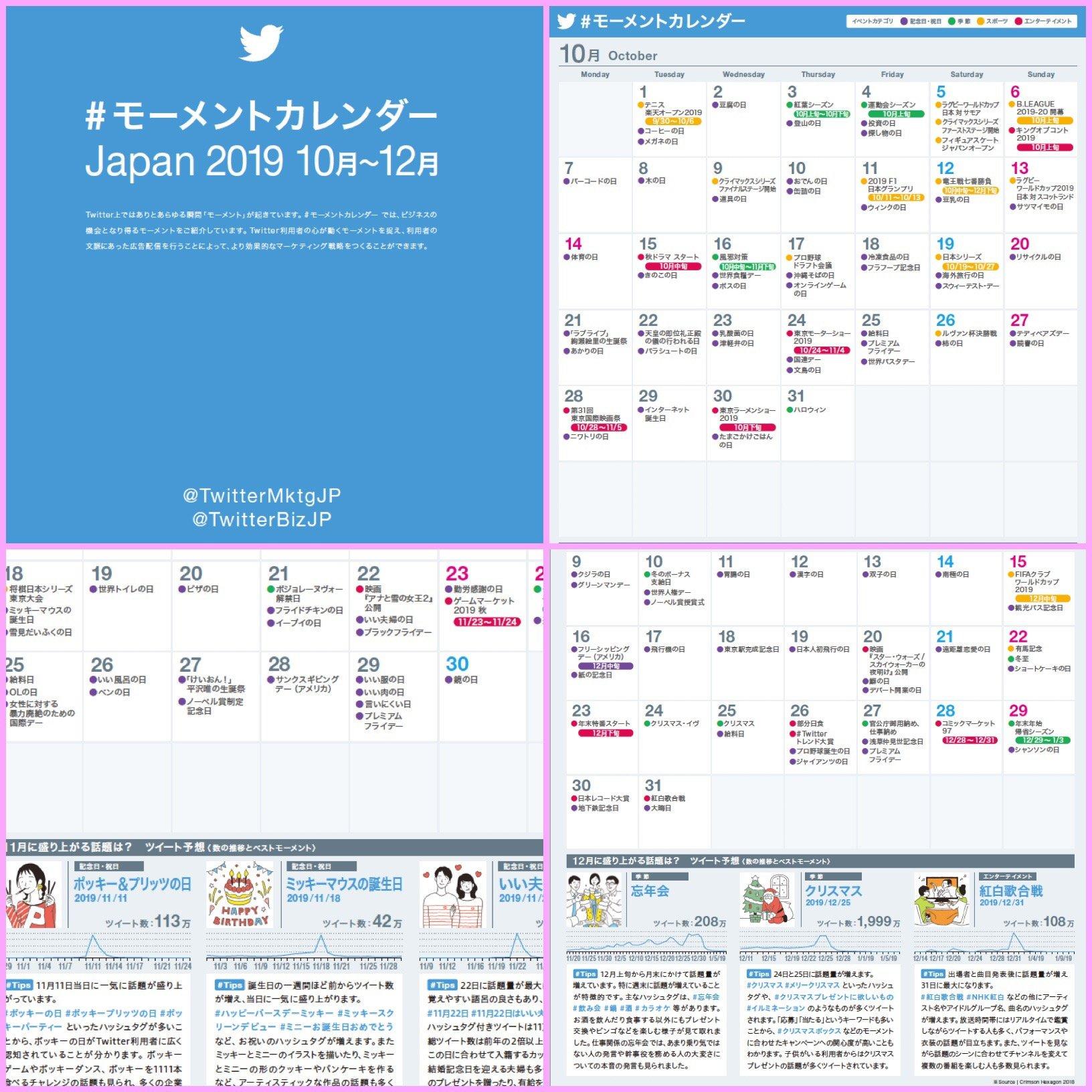 Twitter #モーメントカレンダー 2019 10月-12月分。これは普通に印刷して壁に貼っておいてカレンダーとして使ってもいい出来なのでは。 https://t.co/rkNINPYk1R