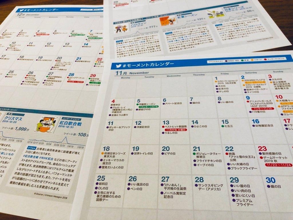 Twitter #モーメントカレンダー 印刷してみた。イーブイの日なんてあるのか。 https://t.co/OYtNpSTOq2