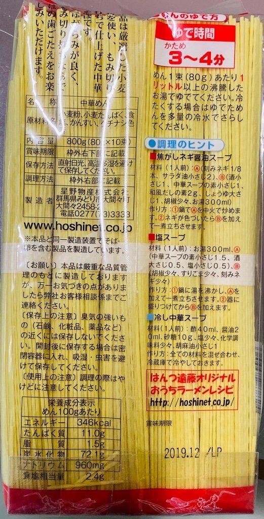マルボシ中華そば。裏面に焦がしネギ醤油スープ、塩スープ、冷やし中華スープのレシピあり。これ見て醤油スープ作った。 https://t.co/n0vw8Lvpal