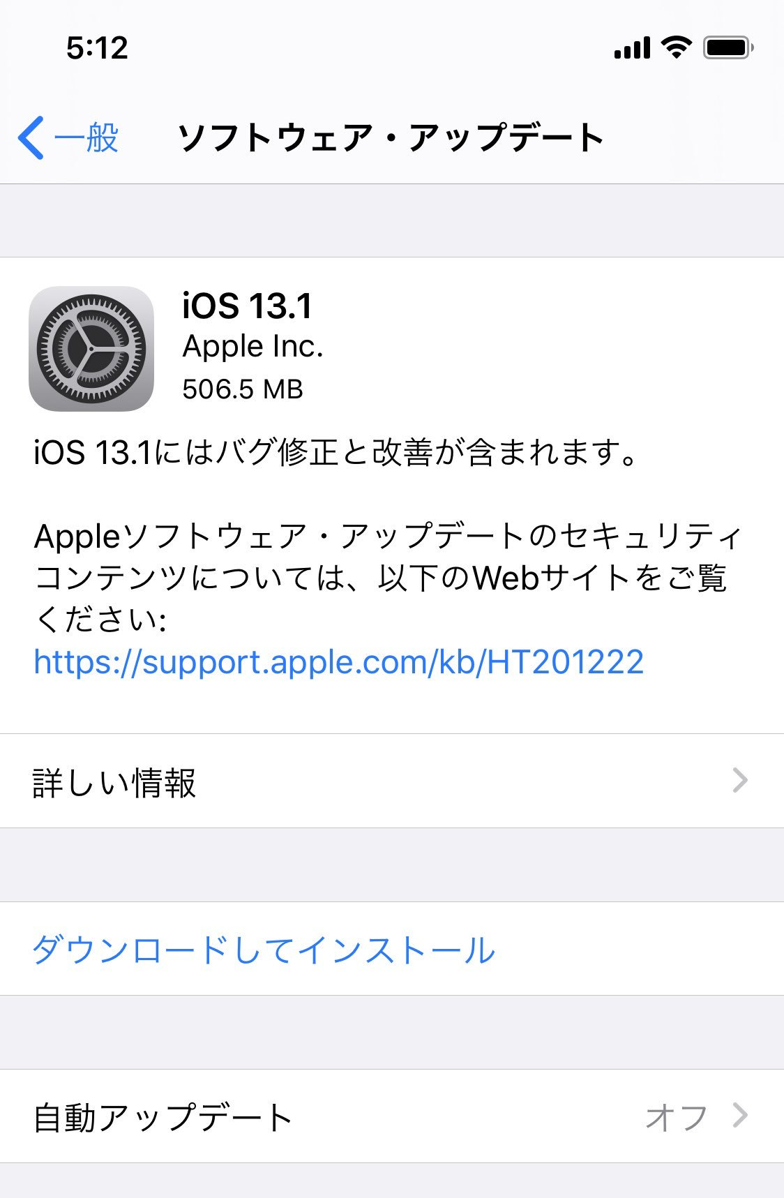 iOS 13.1 も来てた。 https://t.co/Jnnl9A0Efr