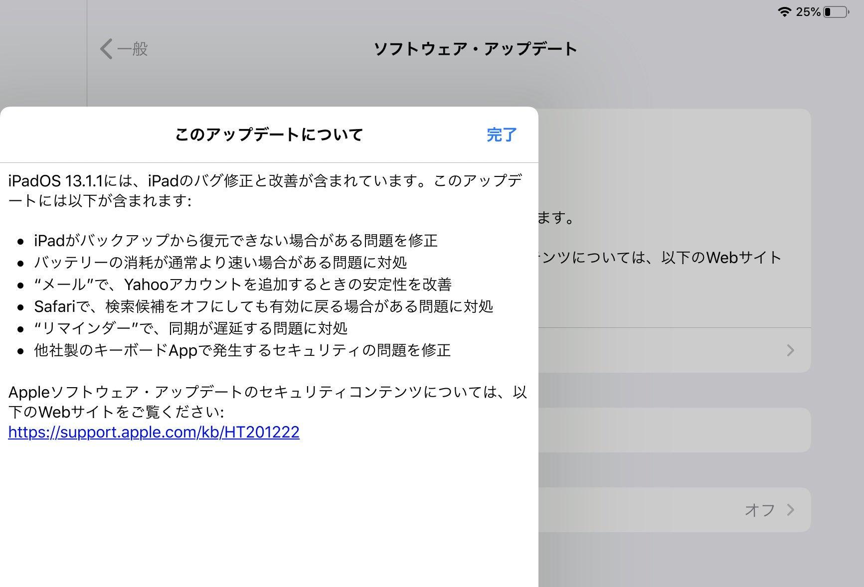 iPadOS 13.1.1 がキタ━━━(゚∀゚)━━━!! https://t.co/B9qskemGAT