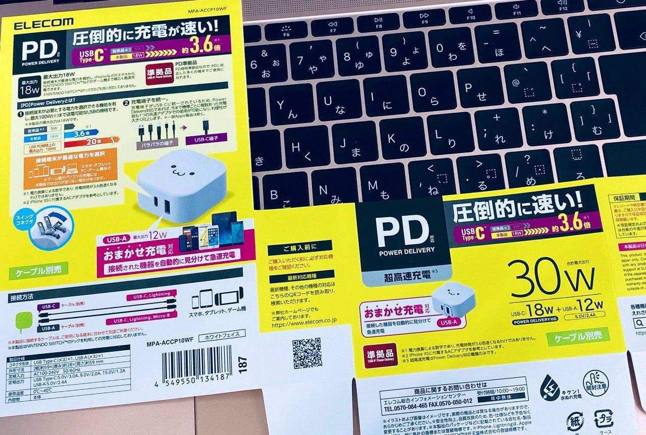Amazonには明日発売って書いてある。参考価格3058円、 Amazon価格2972円。  「Power Delivery規格に準拠し、対応するスマートフォン・タブレットを超高速充電できるUSB AC充電器」  エレコム USB 充電器 ACアダプター コンセント USB TypeC 30W PD対応 USB.×1ポート https://t.co/5mXibIfVMS https://t.co/klXE6esWpL