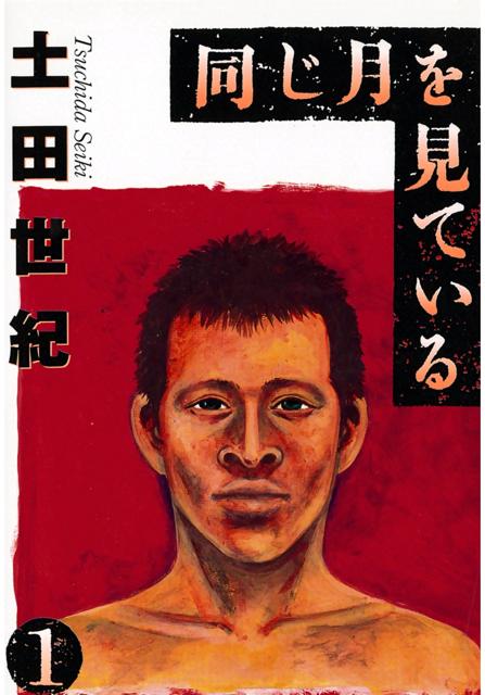 1巻を読了。  「ある夜、ひとりの少年が1本のペンを手に、少年院から脱走した」「2年前のある忌わしい事件の犯人として捕まり」「幼い頃から絵を描くのが好きで、人の心の中に浮かんでいることを絵にできる不思議な少年であった…」  同じ月を見ている(1) | 土田世紀 https://t.co/TD9dNm673y https://t.co/afTAdBTToA