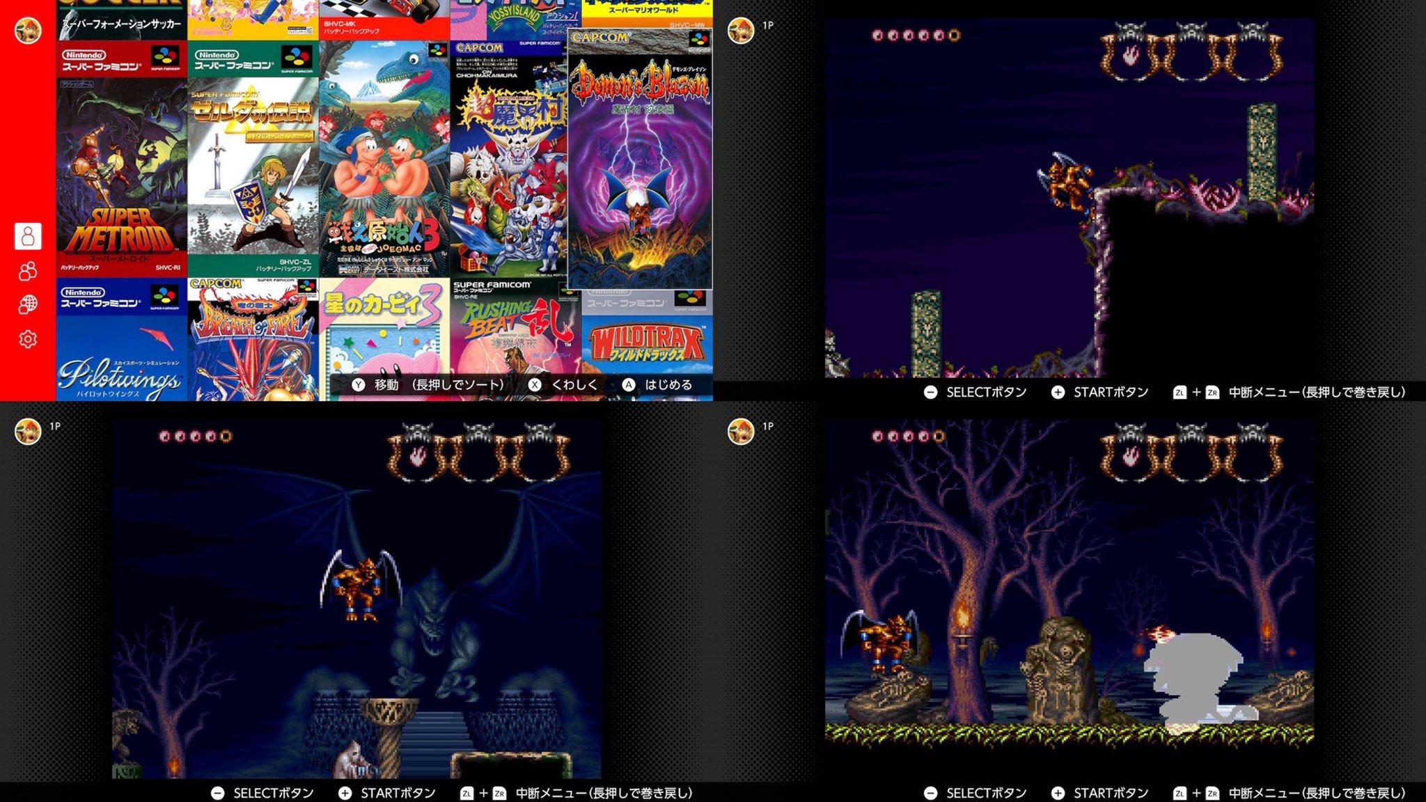 魔界村 紋章編。レッドアリーマが主役なのか。なかなか楽しい。空飛べるし。 #スーパーファミコン #NintendoSwitch https://t.co/xaYDFQcErC