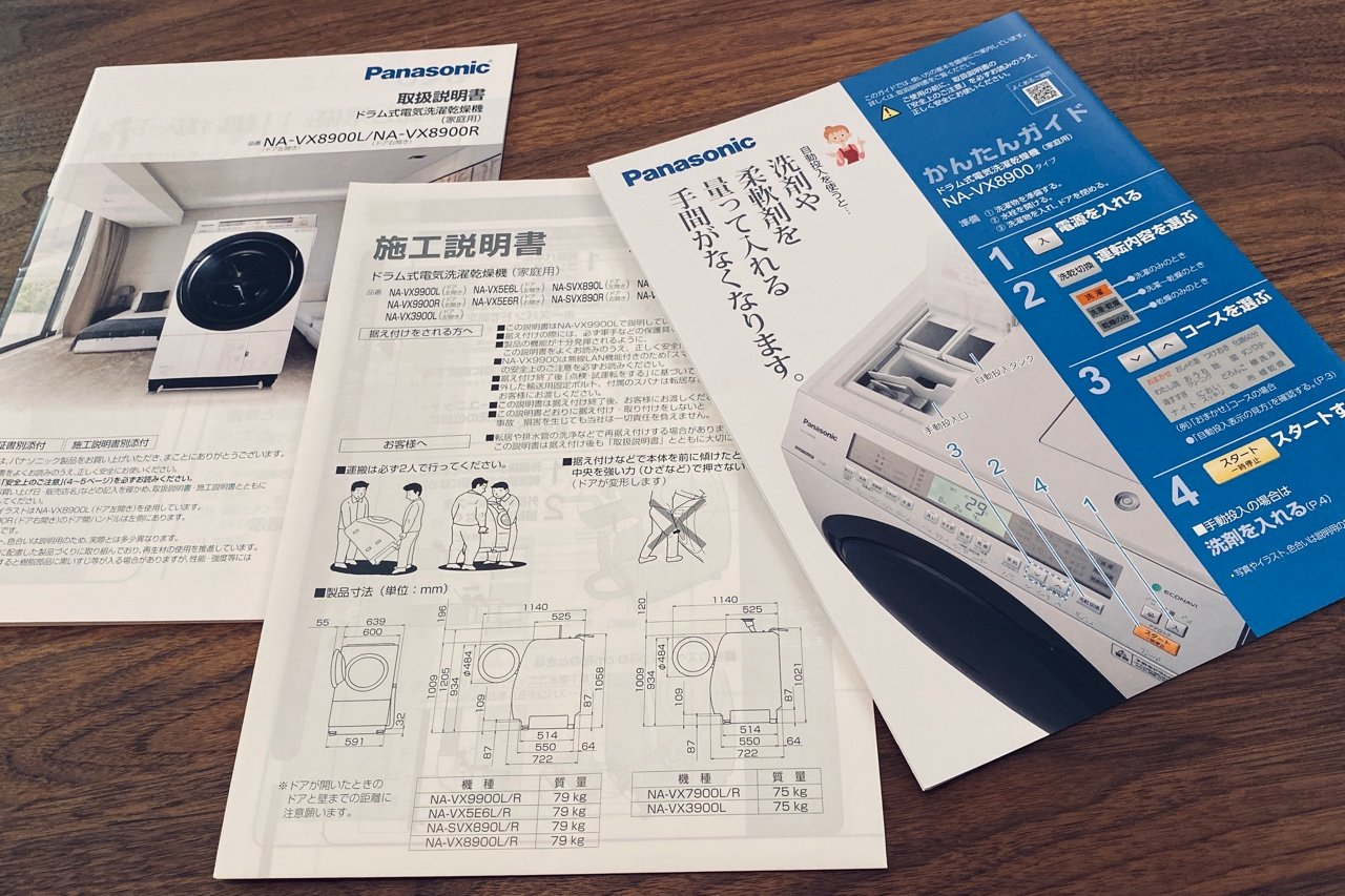 Panasonic ドラム式電気洗濯乾燥機 NA-VX8900L-W / 洗剤・柔軟剤 自動投入機能。温水泡洗浄。ヒートポンプ乾燥。洗濯するたび自動お手入れで槽の黒カビ発生を抑える。センサーを駆使してエコ運転。、自動で節電・時短。 https://t.co/QxVQ1hXglV