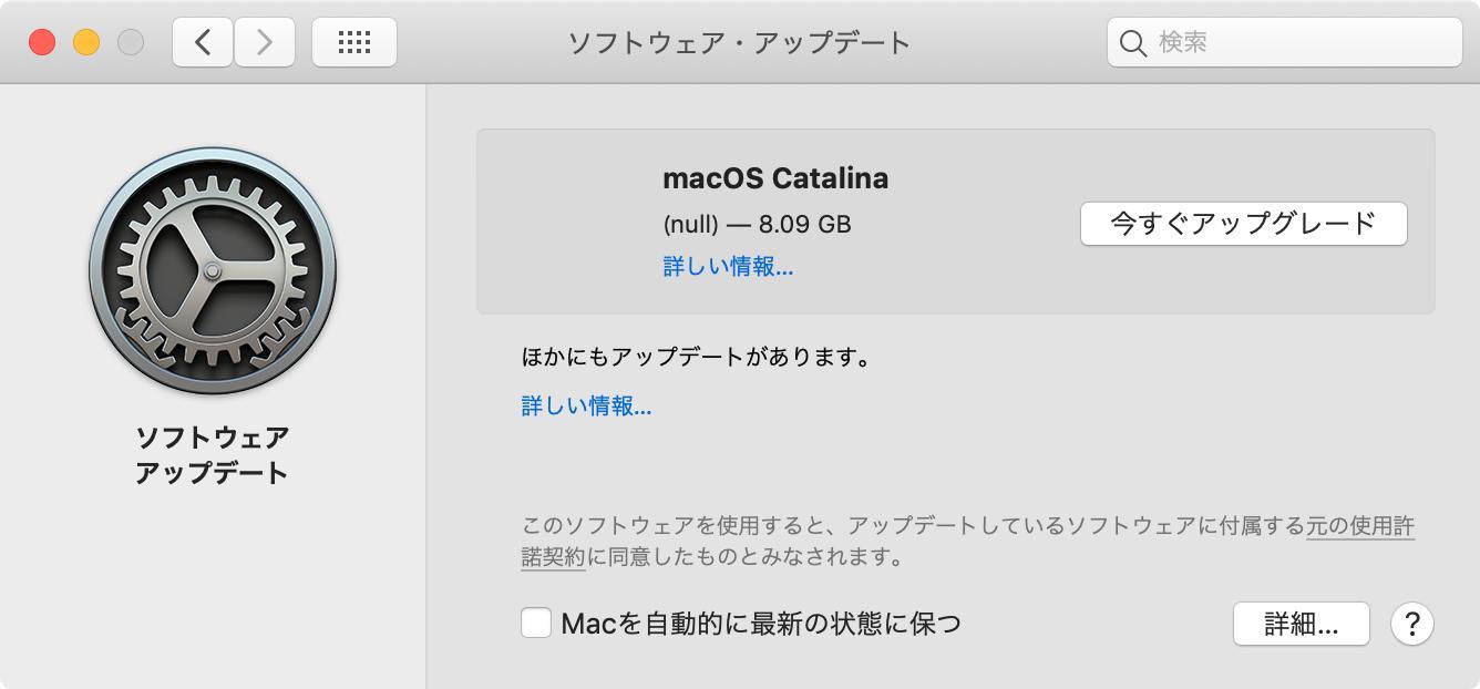 「macOS Catalina (null)」 この大事なアップグレードで null って。。。 https://t.co/EgAsX0wCyx