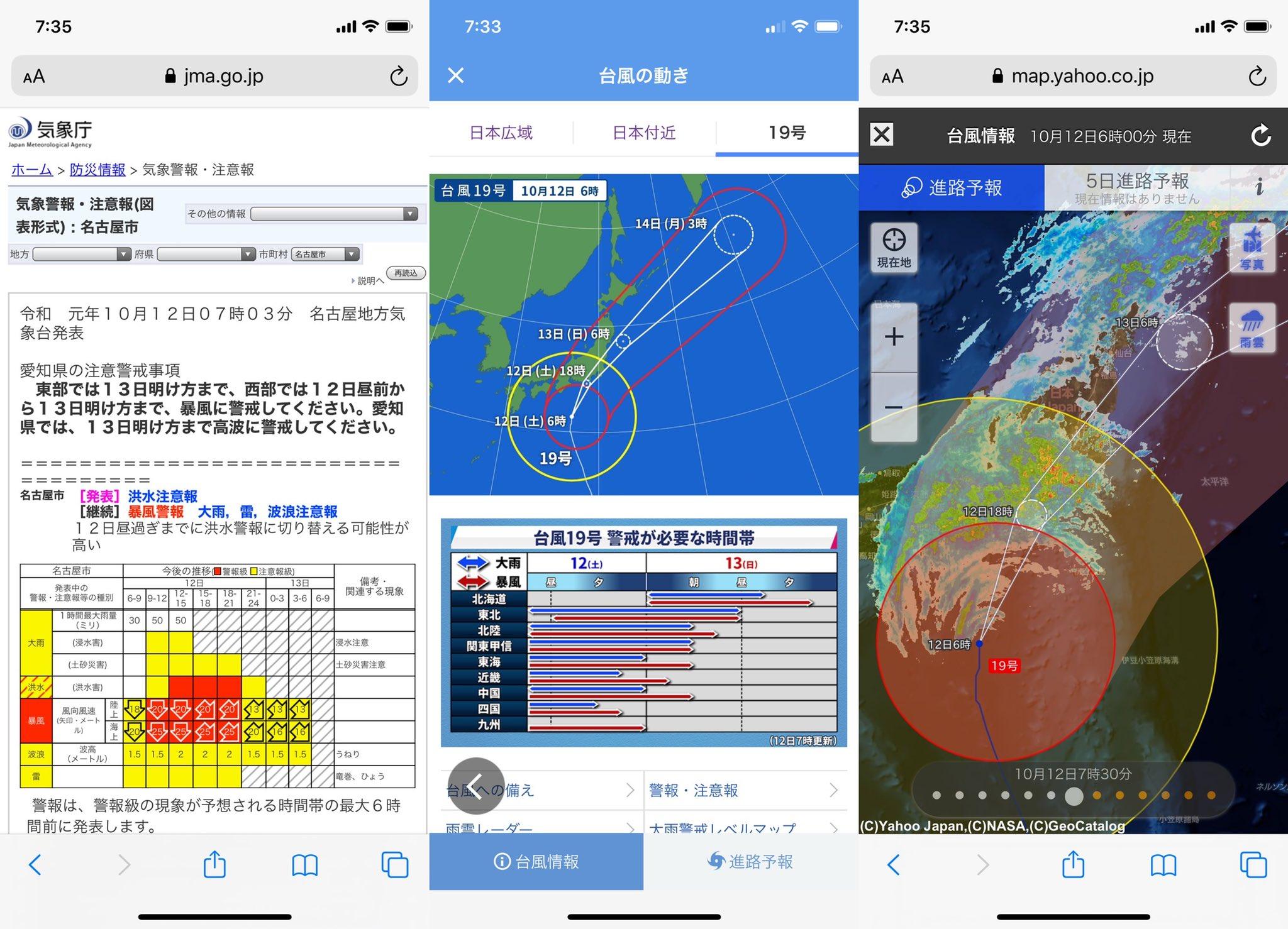 台風19号 https://t.co/e0SnF45LTp