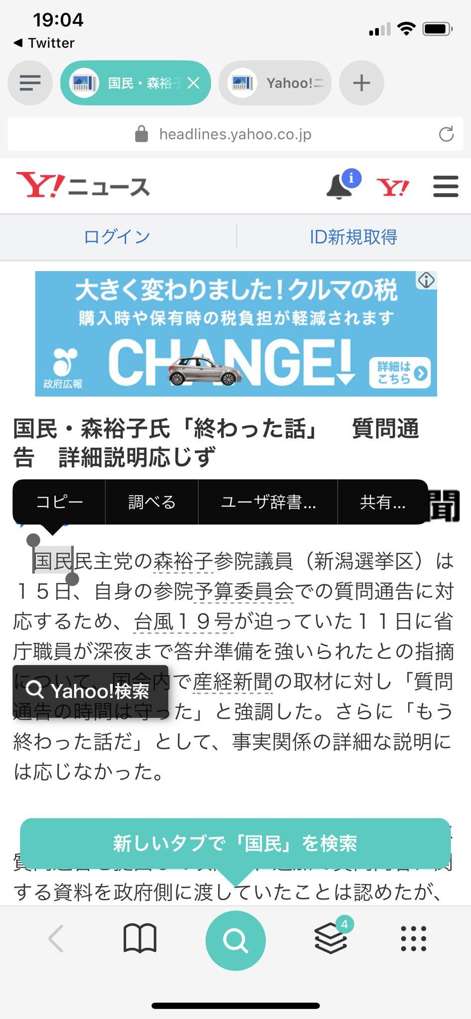 @smoozjapan ありがとうございます! このページですー。「国民」が選択された状態からテキスト選択範囲を広げようとするとなぜか別タブが開いてしまいます。  国民・森裕子氏「終わった話」 質問通告 詳細説明応じず(産経新聞) - Yahoo!ニュース  https://t.co/Y1JfjGL3nP https://t.co/XFfukvdtit