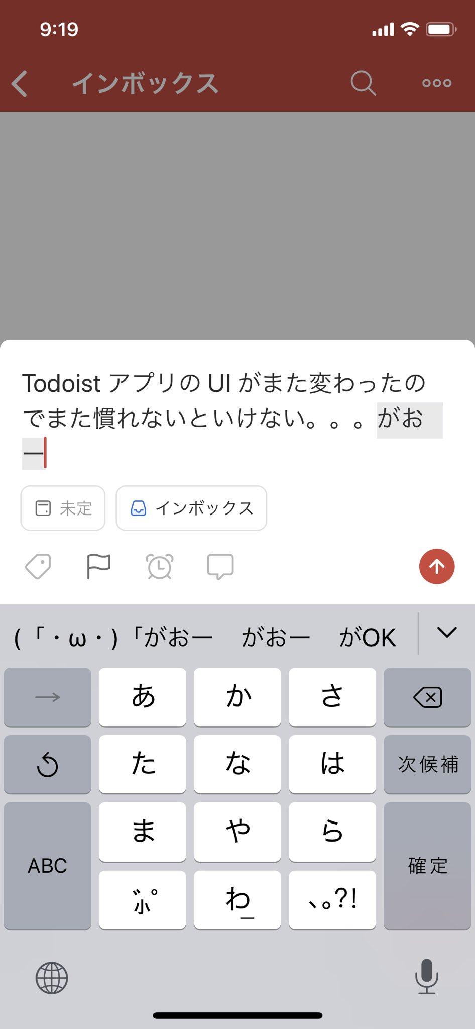 Todoist アプリの UI がまた変わったので慣れないといけない。。。 https://t.co/kwKbQO59Pk