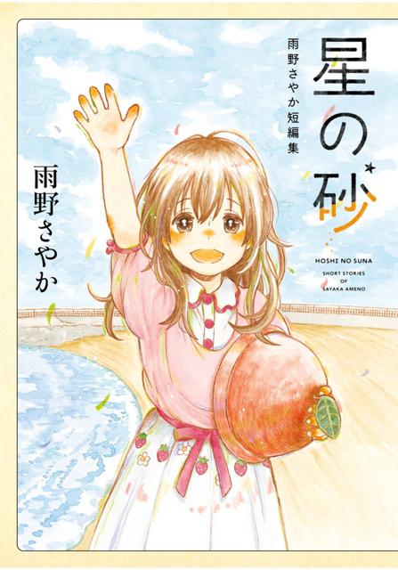 読了。良い漫画。  「小説家のハルが「いわくつき」の新居で見つけたのは、押し入れの中、ひとり涙をこぼす少女だった――。表題作「星の砂」ほか、「瞬く間-ハイライト-」「立夏の首」を収録。忘れえぬ出会いを詰め込んだ、心温まる短編集」  星の砂 雨野さやか短編集 https://t.co/UVjh5az02z https://t.co/sC4FqVGEkH
