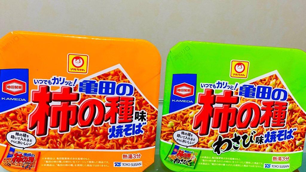今日の夕飯、亀田の柿の種味の焼そばわりと美味しかった。柿の種の味だったかどうかよくわからなかったけど。 https://t.co/w5mB2g43mr