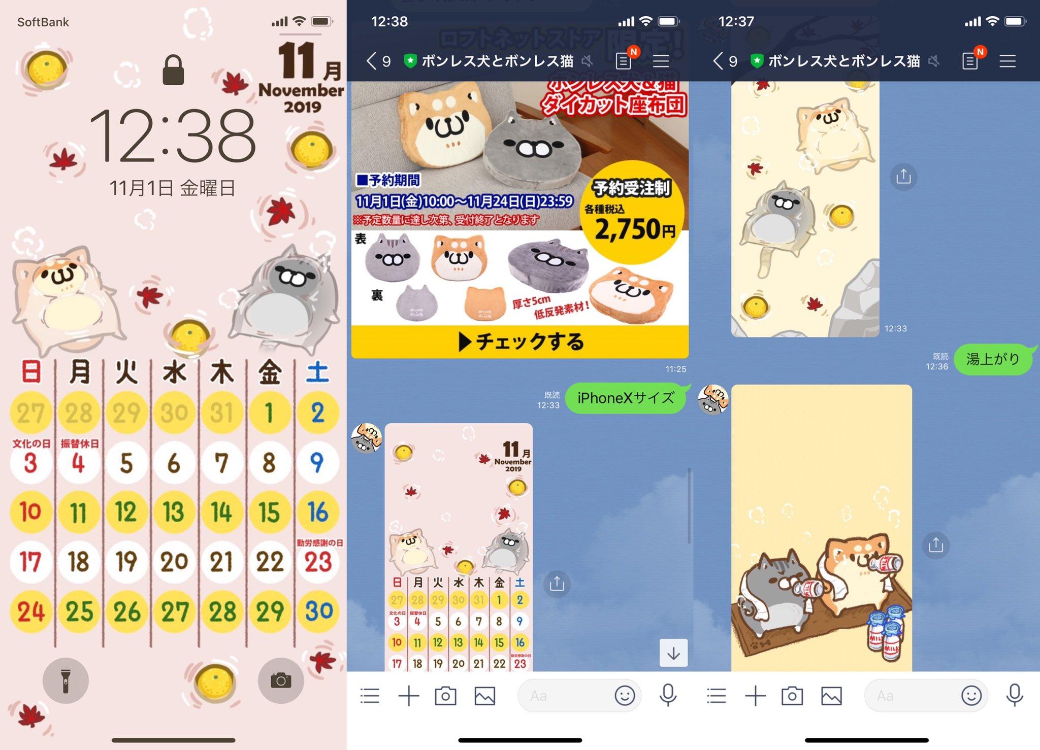 iPhone 11 Pro の壁紙にボンレス犬猫のカレンダー🐶🐱🍖 https://t.co/e45N9PrKpq