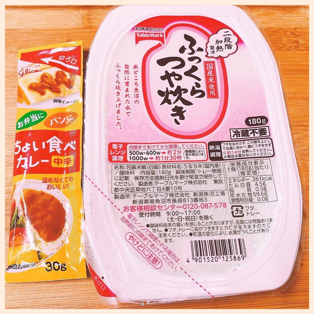 ( ゚∀゚)お手軽カレーライスな昼食🍛 https://t.co/MNgK0MlL62