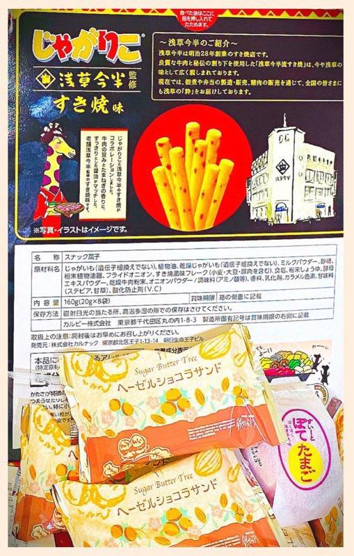 じゃがりこ 浅草今半監修 すき焼味。シュガーバターの木 ヘーゼルショコラサンド。東京たまご すいーとぽてたまご。東京土産おいしい(*´∀`) https://t.co/g0ilRXAicE