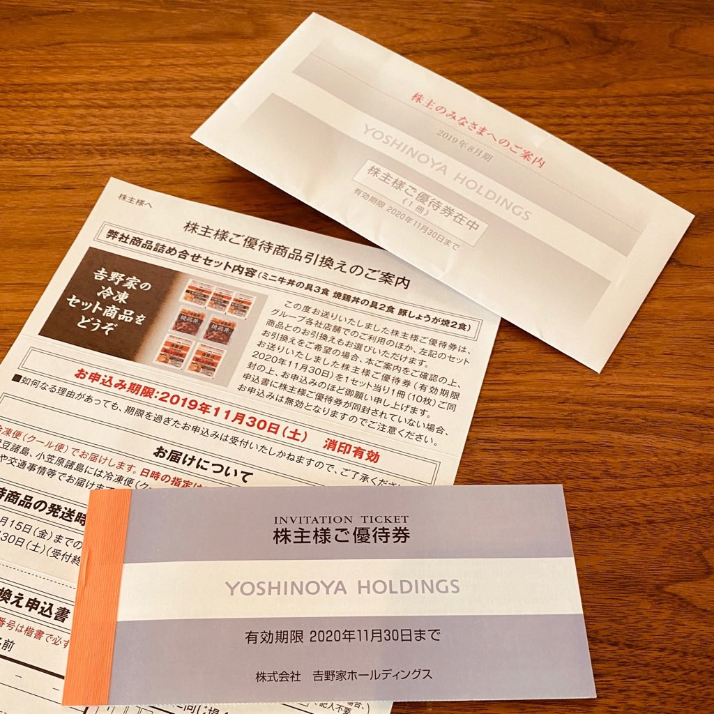 吉野家の株主優待が届いた(∩´∀`)∩ 今回も冷凍食品への交換はしないで優待券3000円分を普通に使うつもり。 https://t.co/kBgDefvFqs