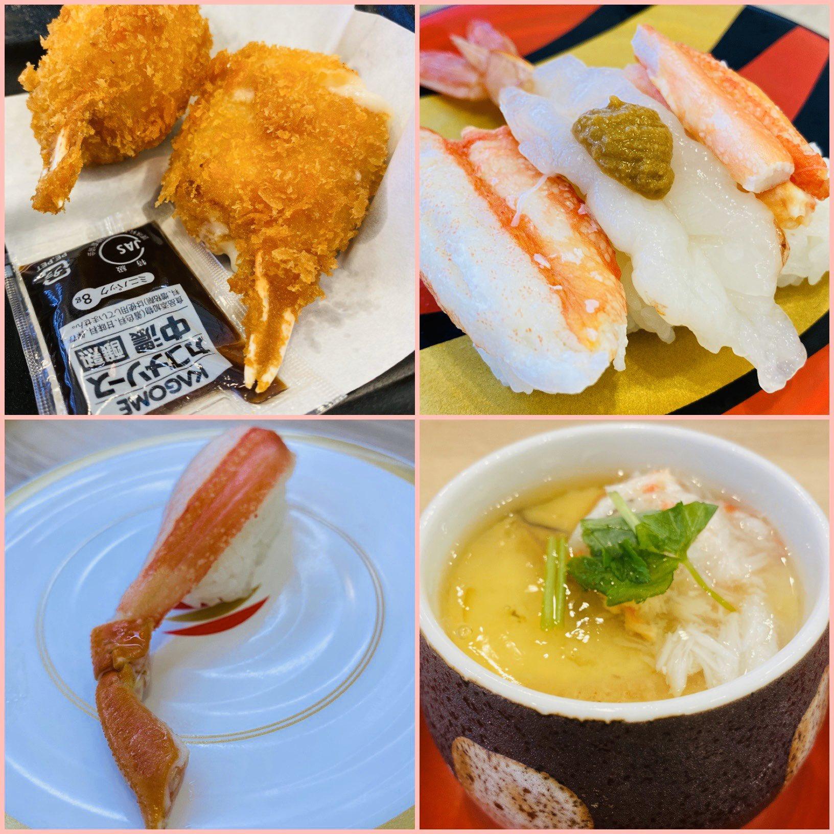 かっぱ寿司で蟹🦀 https://t.co/696xoaXgM6