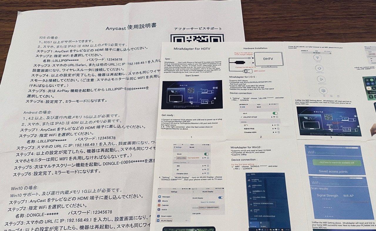 Kocana KO-HDMI NEW98-FBA 説明書を見ると Anycast とか MiraAdapter For HDTV とか書いてある。そっくりな製品が同じような値段でAmazonマケプレにあるのでまあそんな感じの製品。ディスプレイにつなぐときにUSB電源供給(5V/1A以上)が必要。 https://t.co/CHGka3Lw2R