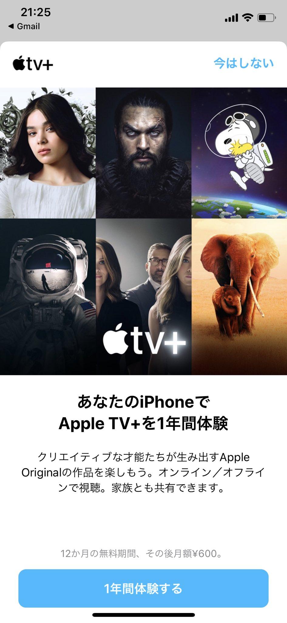 Apple TV+  1年間の無料トライアル付きでサブスクリプションを購入してみた。 https://t.co/bHf3giKH11