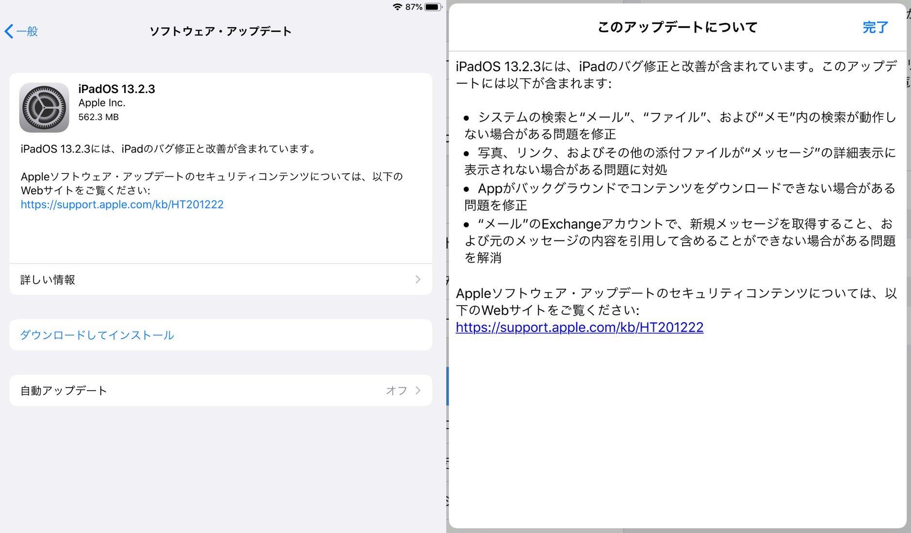 iPadOS 13.2.3 が来てる。 https://t.co/gP6GoSaf0H