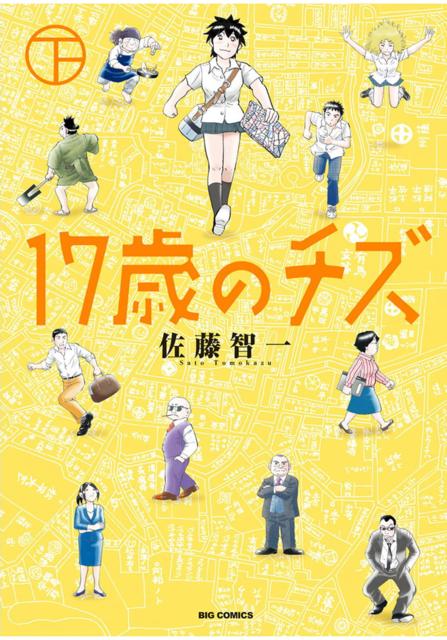 おもしろかったけどオチが。。。  「見たモノ全てを記憶できるJK大柴チズ。先祖が残した八つの記号を求めて東京中を大疾走!!ところが思わぬライバル達が現れて……!?」  17歳のチズ 下 (ビッグコミックス) | 佐藤智一 https://t.co/YUnB3Tp8AR https://t.co/IOUEyiSOng