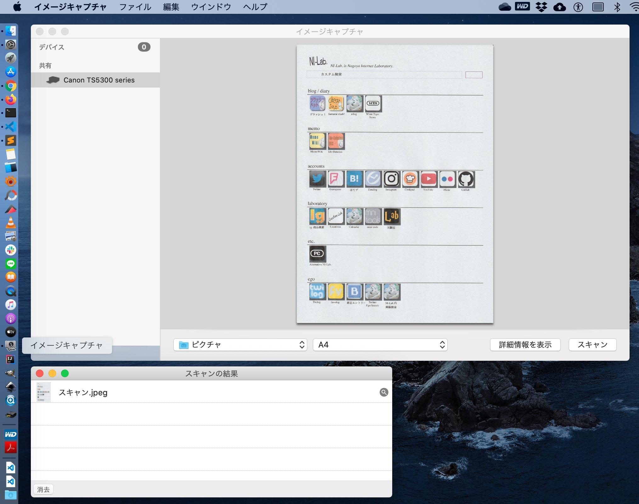 macOS のイメージキャプチャ (Image Capture) アプリと Canon PIXUS TS5330 でちゃんとスキャンできた。 https://t.co/kzkKng66Vi