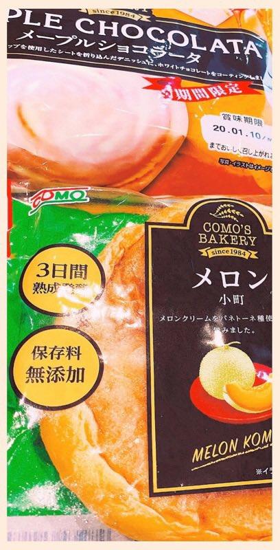 おひるごはんは、コモパンの🍈メロン味と期間限定🍁🍫メープルショコラータ、と味噌汁( ゚∀゚) https://t.co/2wXvrEhrCW