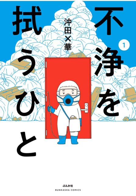 1巻を読了。雑誌「本当にあった笑える話Pinky」で連載されてたらしいけど笑える話て(;・∀・)  「山田正人、39歳。彼が脱サラしてはじめたのは、孤独死などの変死体があった屋内外などの原状回復をサポートする「特殊清掃」の仕事だった」  不浄を拭うひと (1) | 沖田×華 https://t.co/6H0rJa971H https://t.co/lAsv19Rmey