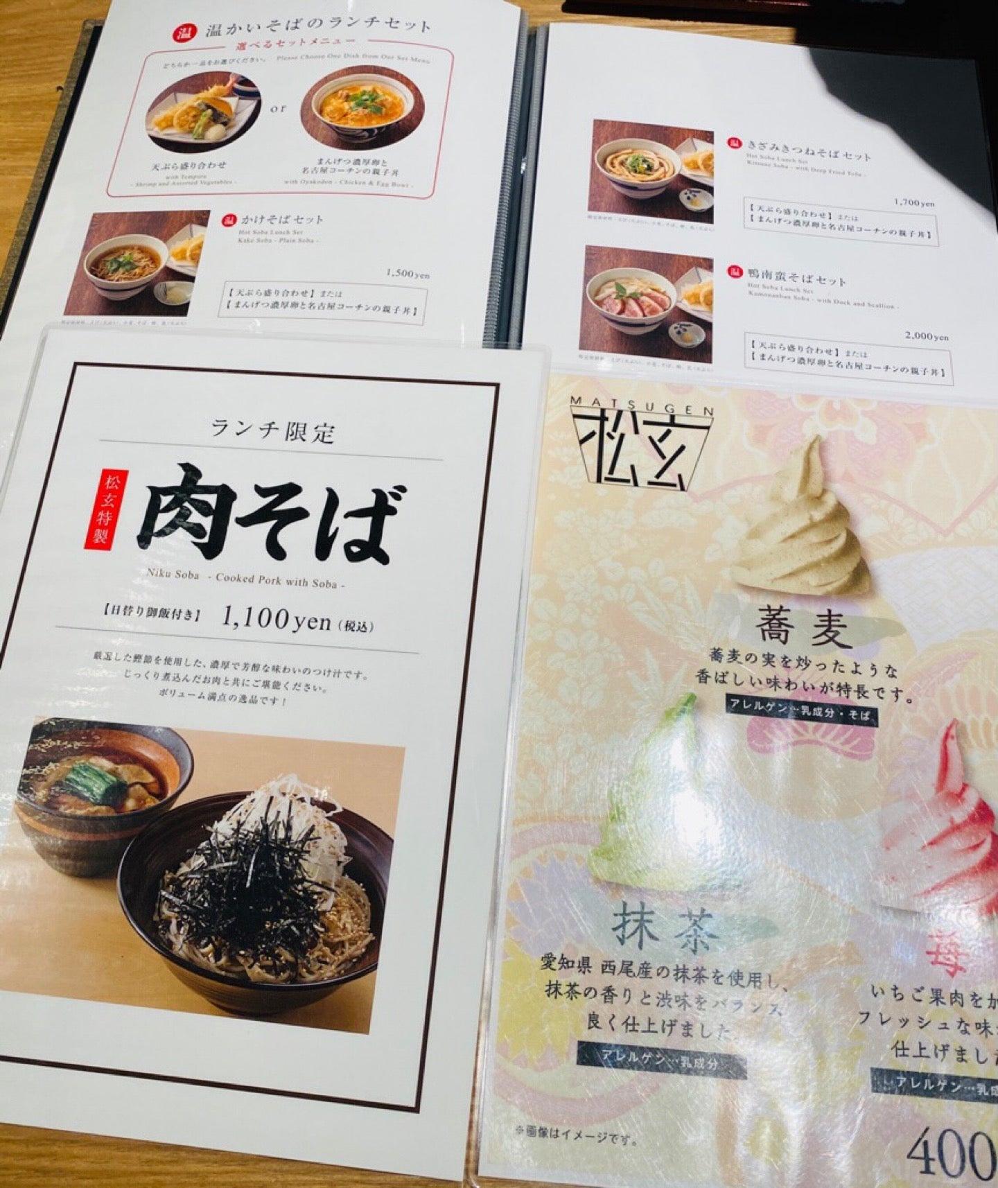 メニュー。蕎麦のソフトクリームや名古屋コーチン親子丼など。 (@ 松玄 名古屋JRゲートタワー店 in 名古屋市, 愛知県) https://t.co/xTRdTsMLIZ https://t.co/ZCW74KWumG