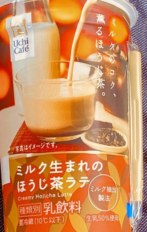 ローソン Uchi Cafe ミルク生まれのほうじ茶  「茎ほうじを冷たいミルクに浸けこんでじっくり抽出し、一番茶ほうじ茶パウダーを合わせて仕上げました」  クリーミーな感じにほうじ茶の風味が美味い😋 https://t.co/HsiiAmqVqu