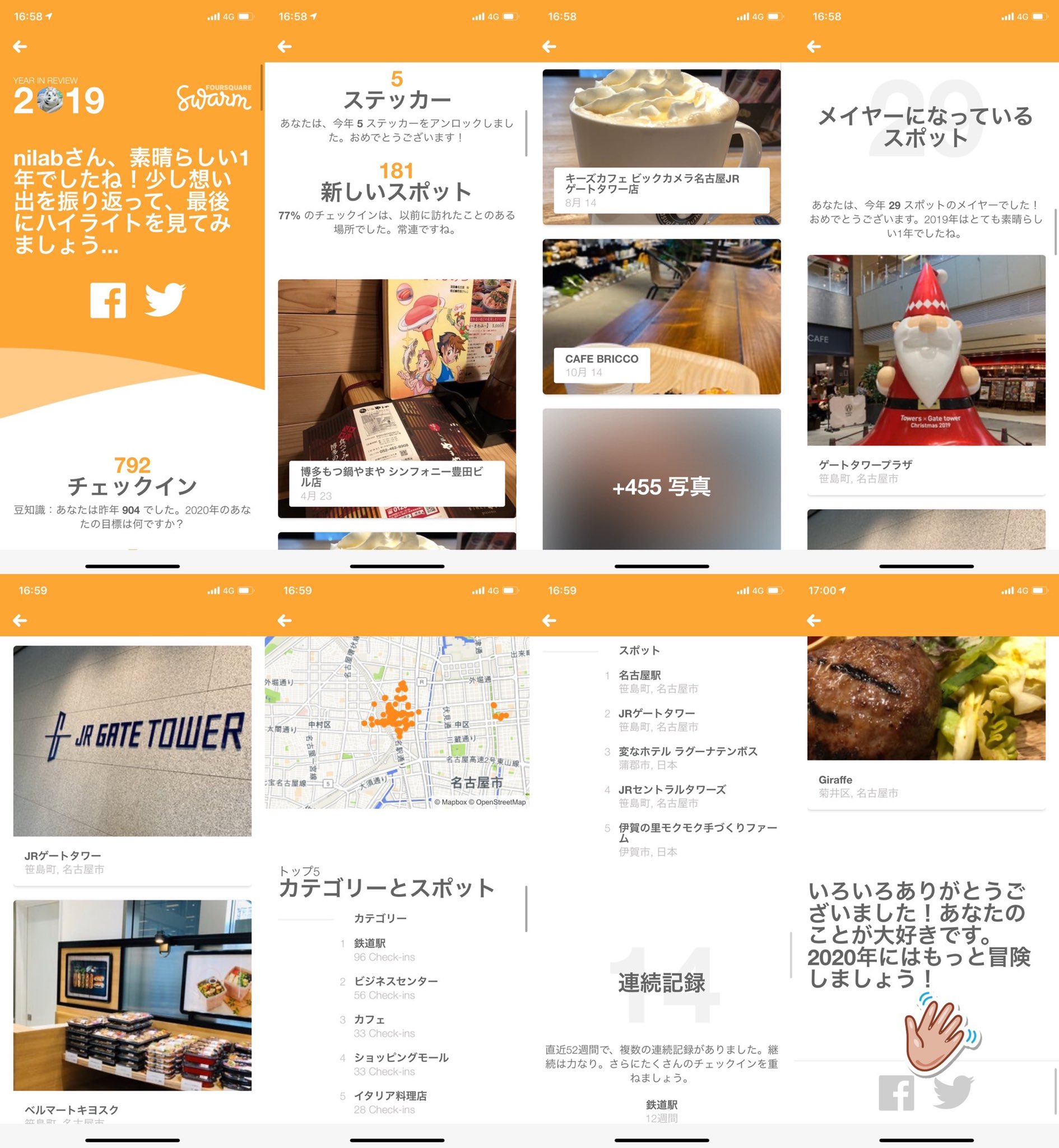 Swarm by Foursquare 2019年のチェックイン記録まとめ。  Check out my 2019 Year in Review from @swarmapp! https://t.co/NpmyI5aRGK https://t.co/nh1aGb9elr