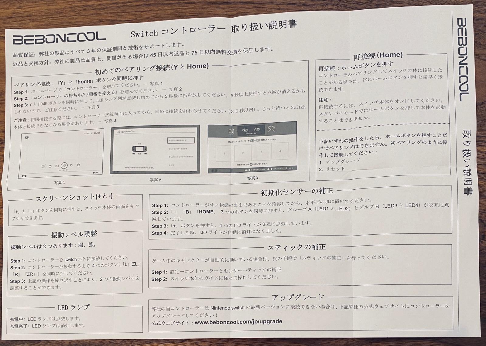説明書。  「電池は400mAhで、満充電は2時間かかりますが、12時間以上を連続プレイ」  「2020先行版」Switch コントローラー Nintendo Switch用無線スイッチ コントローラー HD振動 ジャイロセンサー搭載 BEBONCOOL Bluetooth接続 任天堂スイッチ対応プロコン: 家電・カメラ https://t.co/oQlLFyf8qM https://t.co/PBbqYB4oCS