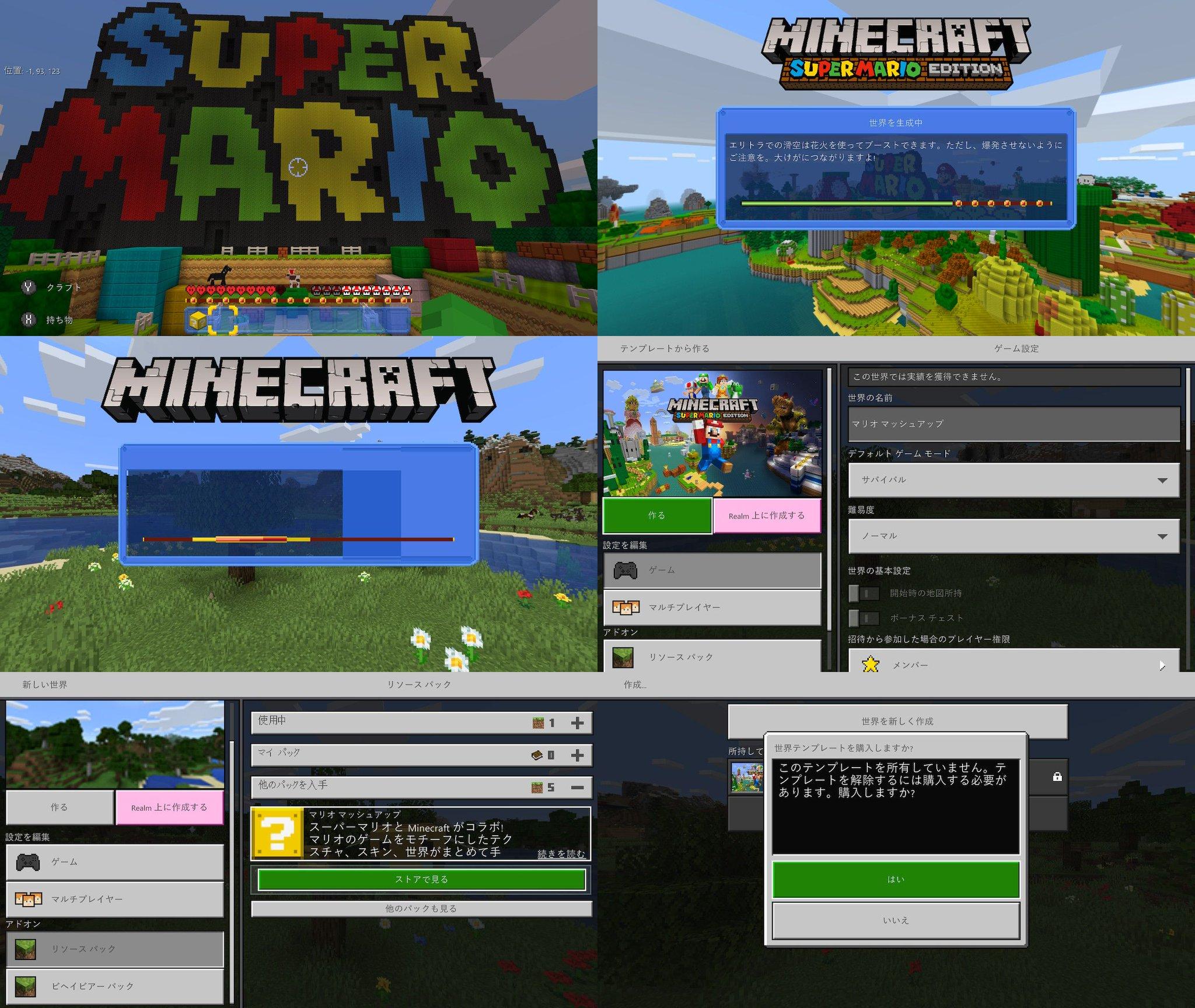 MINECRAFT SUPERMARIO EDITION!  「テンプレートを解除するには購入する必要があります」なんて表示でマケプレつながらないしどうしたもんかと思ったらタイトル画面でYボタン押してローカルネットワークに接続先変更したら遊べた(∩´∀`)∩  #Minecraft #マイクラ #マインクラフト #NintendoSwitch https://t.co/WO2nEyi46M