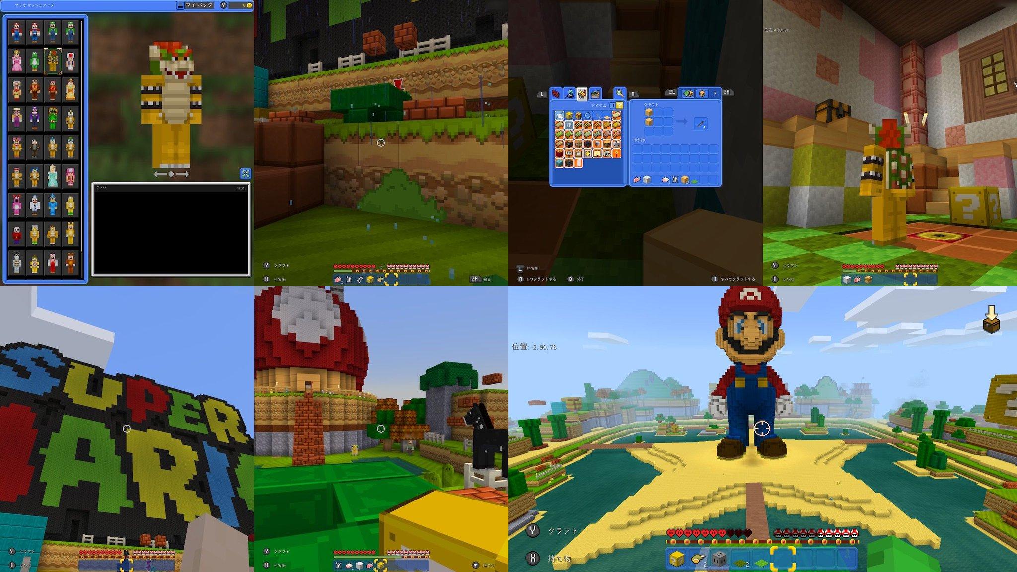 マリオマッシュアップ。スキンをクッパにしてみたり。ノコノコを倒すと実際は羊だったり。2人同時プレイは1画面で縦割・横割が選べたり。  #Minecraft #マイクラ #マインクラフト #NintendoSwitch https://t.co/sW63GoFR8U