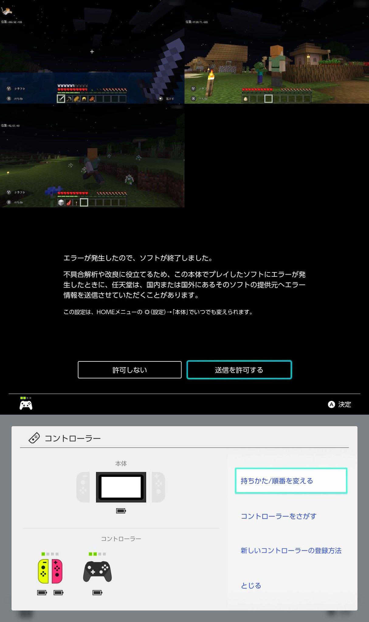 Toy-Con おすそわけプレイができない仕様なので(操作にいろんなボタンを使うので)、コントローラーを買って追加してみたり。3人プレイ。チビゾンビに何度も倒される(;・∀・) クラッシュも発生(;・∀・)  #Minecraft #マイクラ #マインクラフト #NintendoSwitch https://t.co/0Xem5uKaOE