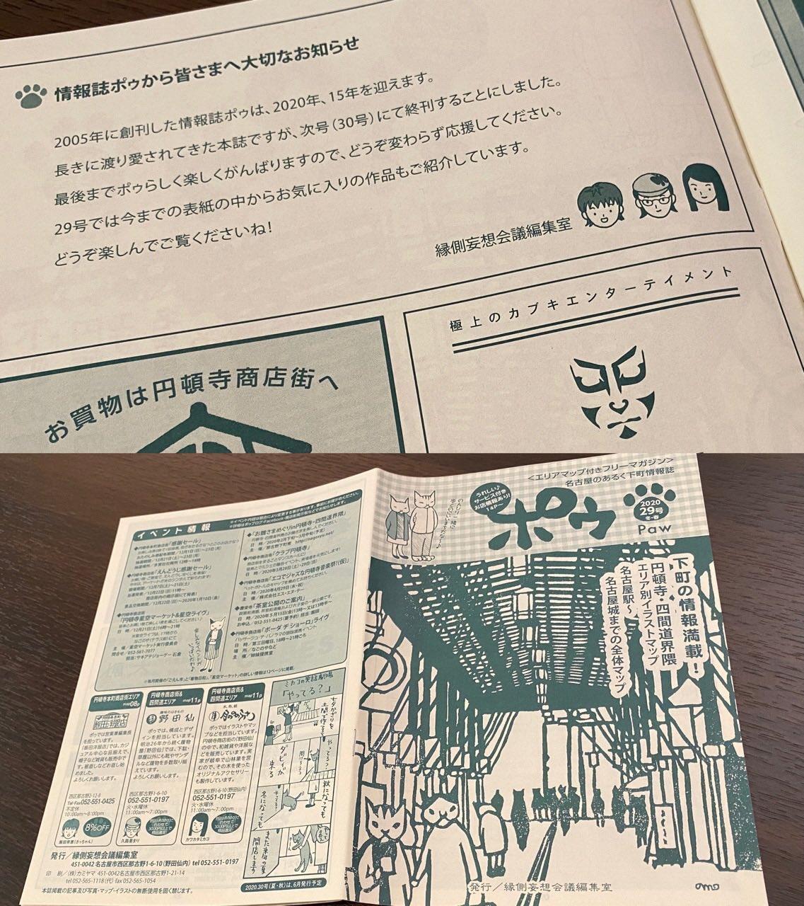 円頓寺商店街の情報誌ポゥが次号で終刊。 https://t.co/Skivo4Lym4