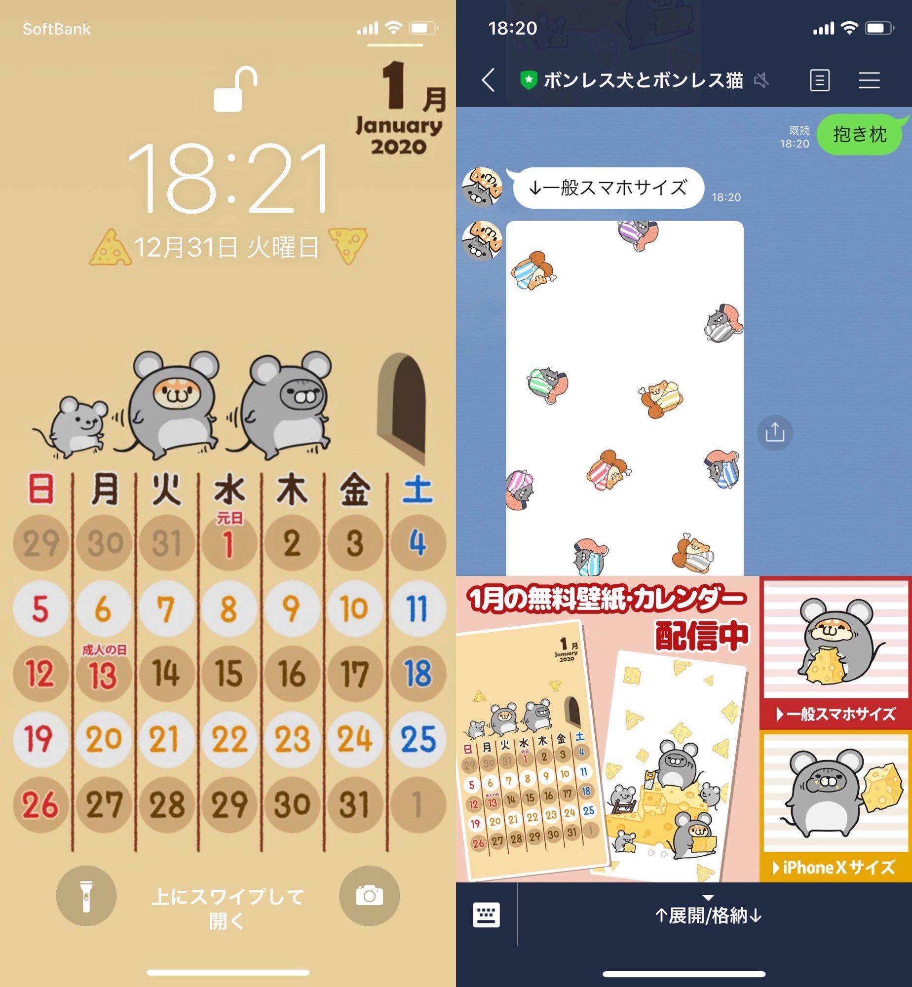 ボンレス犬猫🐶🐱のカレンダー壁紙をiPhone 11 Proにセット完了(`・ω・´)シャキーン https://t.co/T3oJcIgPSA