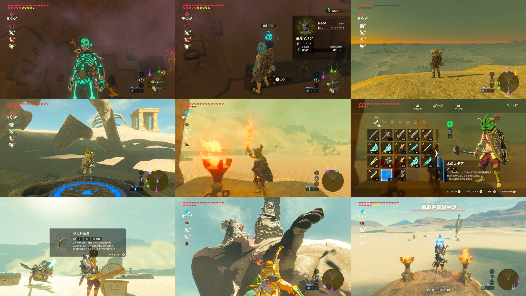 ひさびさに砂漠地方へ。迷い込むと砂嵐なのか霧なのか地図が見れなくなるエリアがあって探索がつらいなーと思ってたけど祠をひとつクリアしたら晴れた地図が見れるようになった ( ´∀`) ぜんぜん知らんかった・・・ #ゼルダの伝説 #BreathoftheWild #NintendoSwitch https://t.co/VWjgHSSRvI