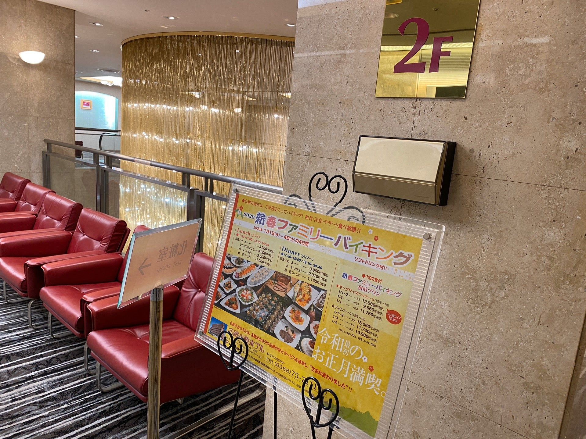 新春ファミリーバイキング (@ 名鉄小牧ホテル in 小牧市, 愛知県) https://t.co/TUO2pVKpXA https://t.co/FpZqHUBNqq