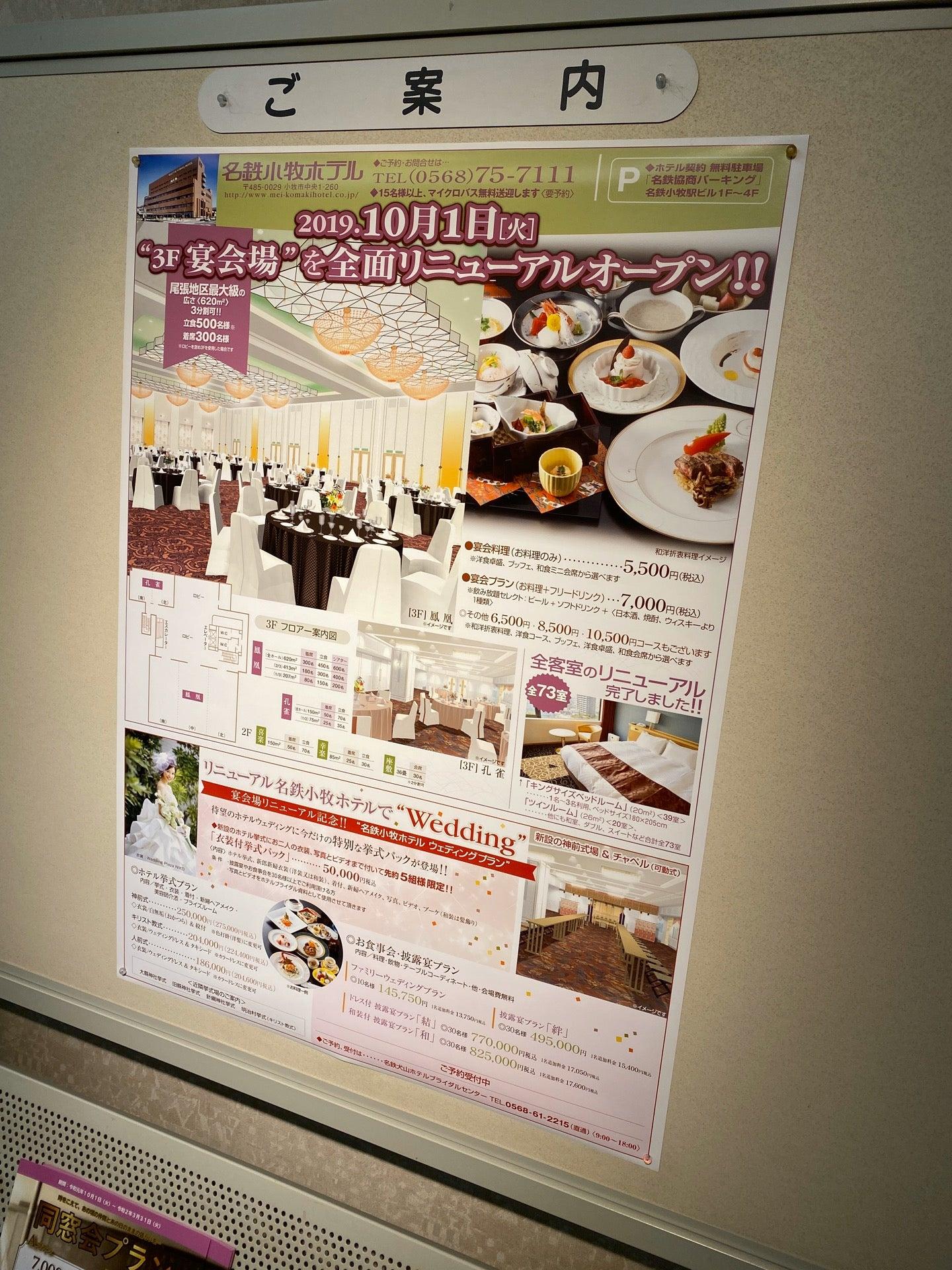 2019年11月に3階の宴会場を全面リニューアルオープン。 (@ 名鉄小牧ホテル in 小牧市, 愛知県) https://t.co/nd4Ip7ezfc https://t.co/nBwGd3i3CO
