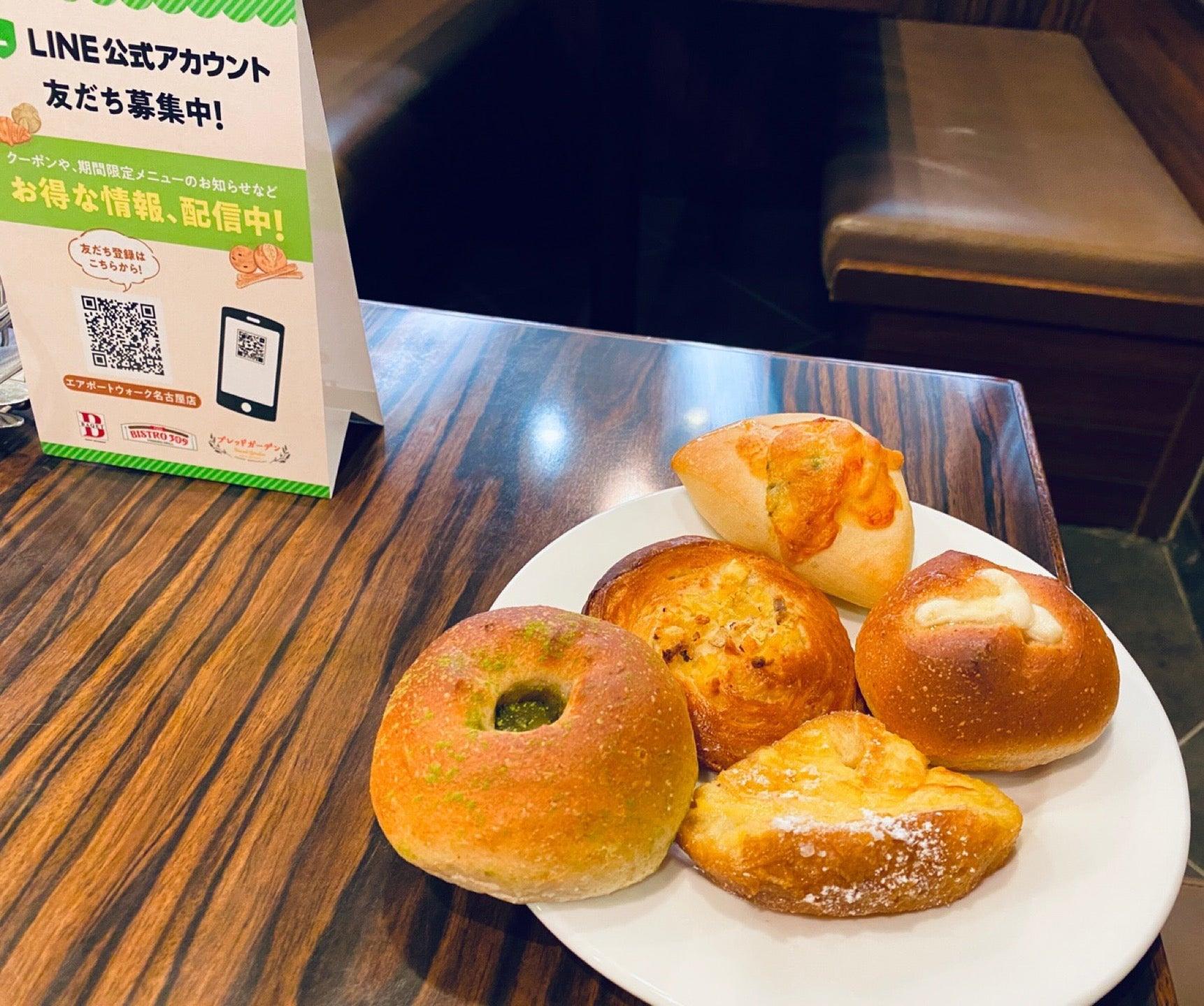 パン食べ放題セットを頼んでしまう( ´▽`) (@ BAQET エアポートウォーク店 in 豊山町, 愛知県) https://t.co/syVRSeLCbI https://t.co/66SeRYGvf2