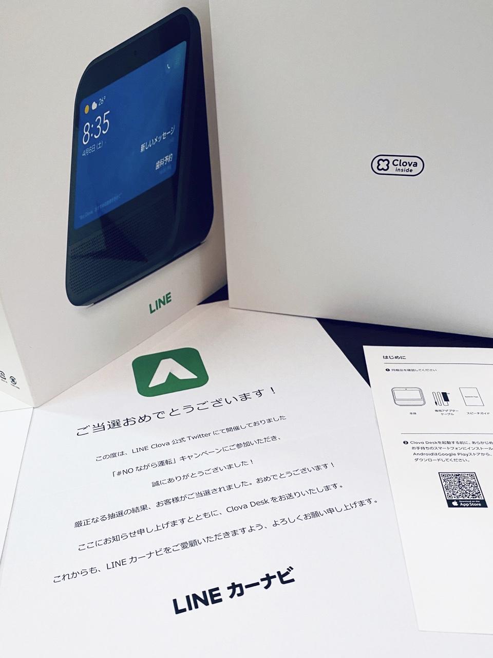 LINEカーナビ #NOながら運転 キャンペーンで当選(∩´∀`)∩ワーイ LINE Clova Desk とどいた! https://t.co/VwtQohIhMA