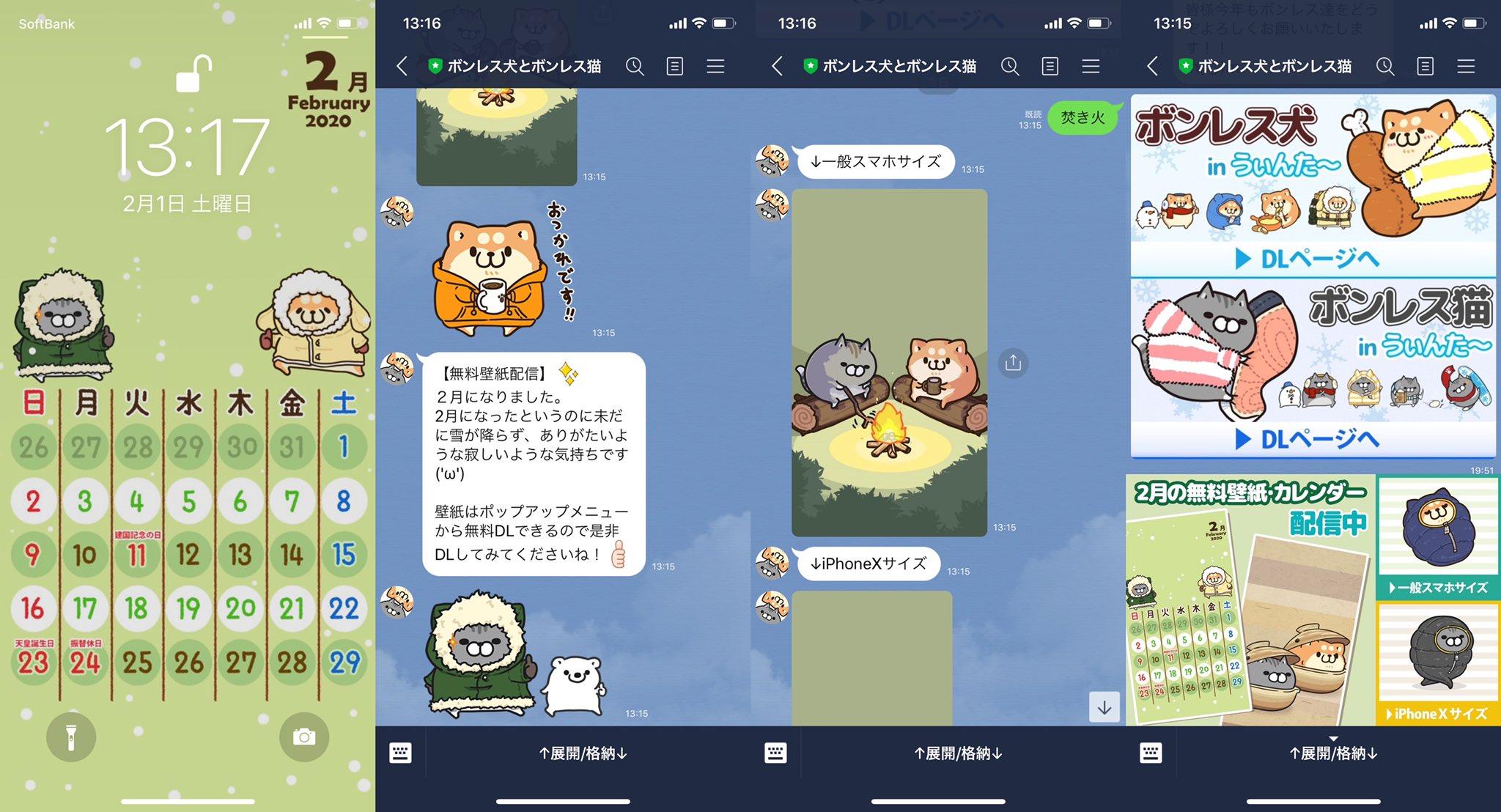 ボンレス犬猫🐶🐱カレンダーを iPhone 11 Pro の壁紙にセット https://t.co/LfVGI2UPQn