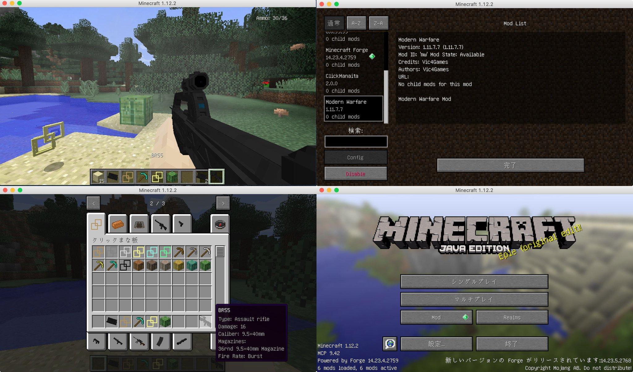 Minecraft Java Edition に Vic's Modern Warfare Mod という銃 MOD なるものを導入。Forge 1.12.2 の最新版ではクラッシュしたので java -jar forge-1.12.2-14.23.4.2759-installer.jar と古いバージョンを入れて動かす。 https://t.co/MiHNKIE24b