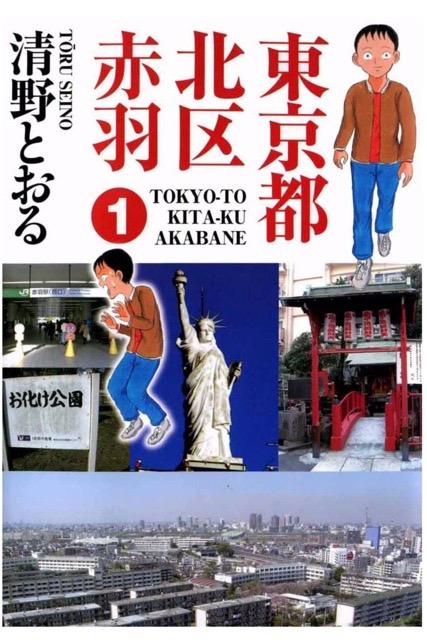1巻を読了。  「東京都北区赤羽!清野とおるが町で遭遇した奇妙な出来事をリアルにマンガ!」  東京都北区赤羽 1巻 | 清野 とおる https://t.co/y4XmmwfgXz https://t.co/etdGlC4pSP