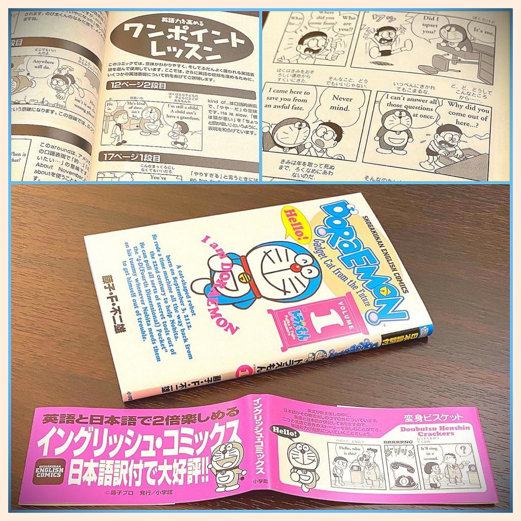 やっと1話目を読み終えた。日本語訳がコマに近いからうっかりそちらを読んでしまうのよくない。ドラえもん英語版。  ドラえもん Doraemon ― Gadget cat from the future (Volume 1) Shogakukan English comics | 藤子・F・不二雄, ジャレックス https://t.co/cK3zuQnjma https://t.co/N5Y6sigvhS