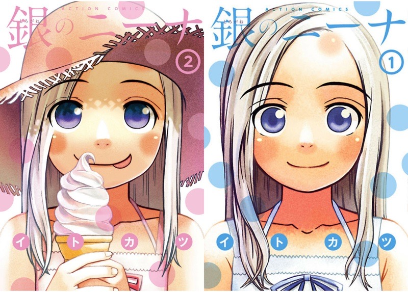 1巻2巻を読了。おもろ(・∀・)  「東京で職を失い田舎へ戻ることになった志摩崎修太郎。不本意な気持ちで開けた実家の扉の向こうには、美しい銀の髪と蒼い瞳を持つ少女・ニーナが待っていた。無職独身27歳の叔父と、銀髪碧眼10歳の姪」  銀のニーナ : 1 | イトカツ https://t.co/L7IZKMK0IG https://t.co/SsDrmp9LaY