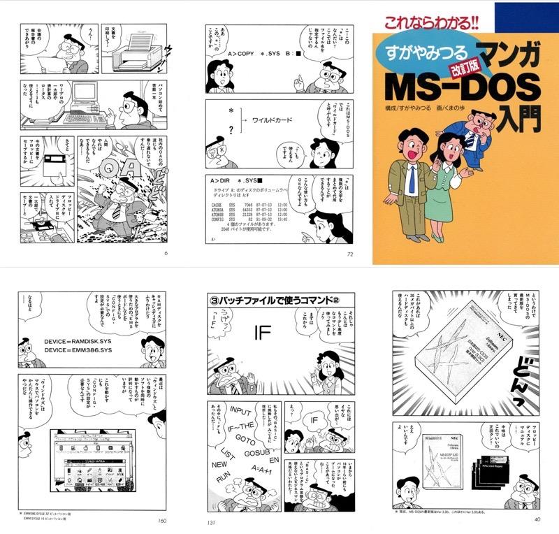 時代を感じる(*´∀`*) 一太郎とかロータスとか5インチフロッピーディスクとかでてくる。1993年発行らしい。ゲームセンターあらしの人がクレジットされてる。  構成: すがや みつる 画: くまの 歩  改訂版マンガMS-DOS入門 改訂版マンガMS-DOS入門 | 読み放題プレミアム https://t.co/QePBsWIHU9 https://t.co/VYOQCc4NS0