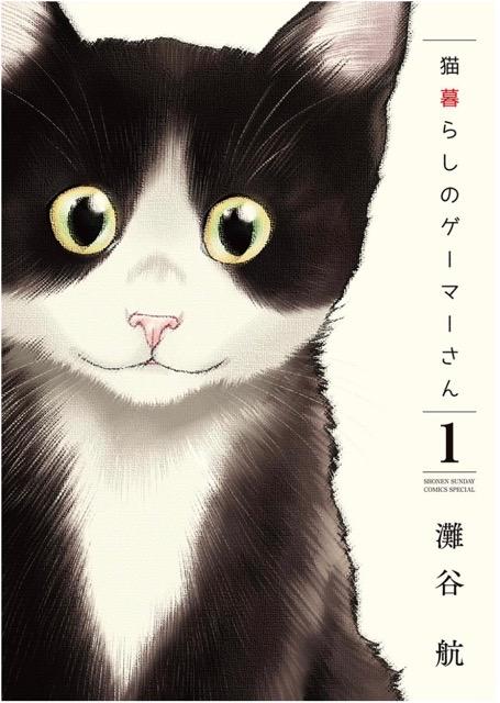 1巻を読了😸  「ゲーマーライフを満喫していた商社勤務の小桜理子(29歳・独身)だったが、ふとしたきっかけで1匹の子猫と出会い、その生活に大きな変化が…! 白黒ハチワレ子猫×29歳ヘビーゲーマ女子の日常コメディー♪」  猫暮らしのゲーマーさん(1) | 灘谷航 https://t.co/4WBRxzDVxs https://t.co/rFolG1gvFM